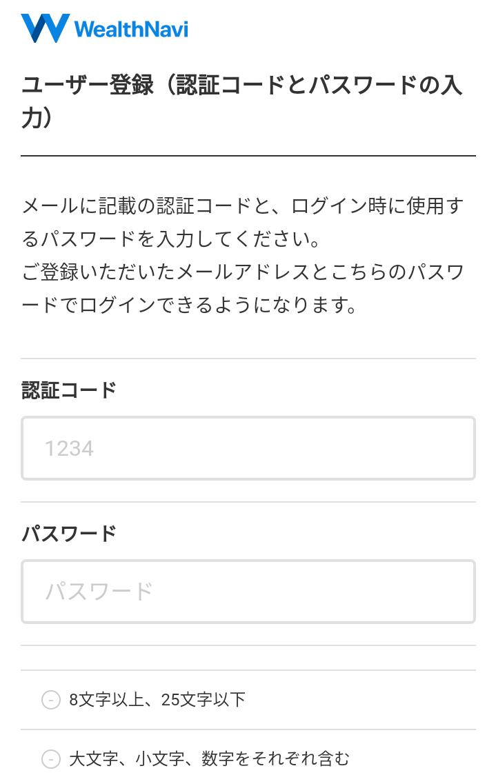 3.ユーザー登録