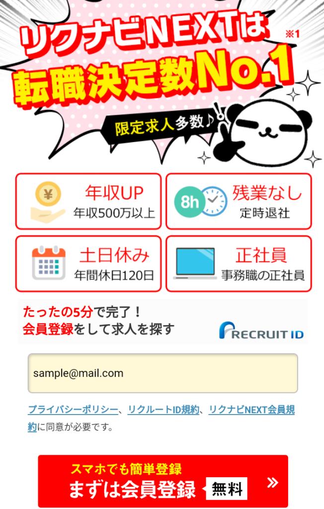 リクナビNEXT登録画面