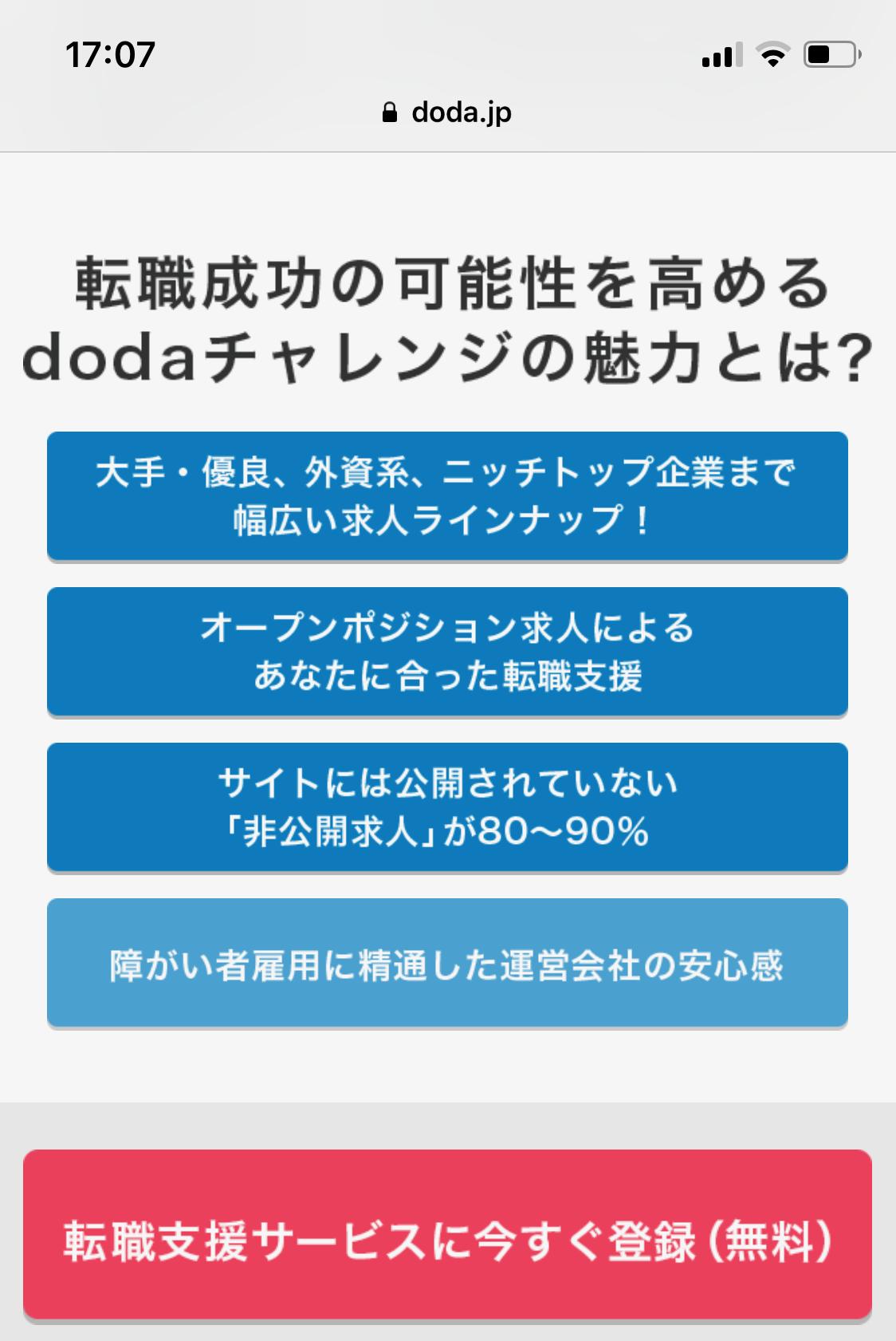 dodaチャレンジ登録画面