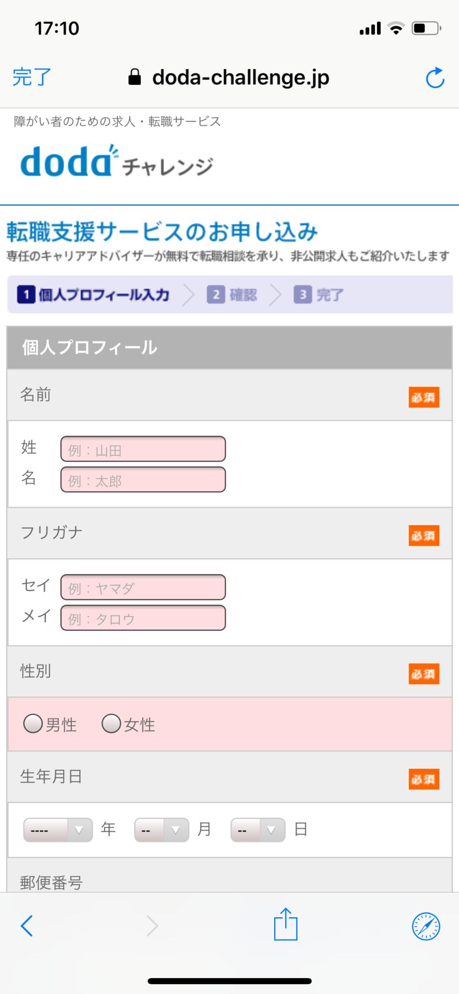 dodaチャレンジ 情報入力画面