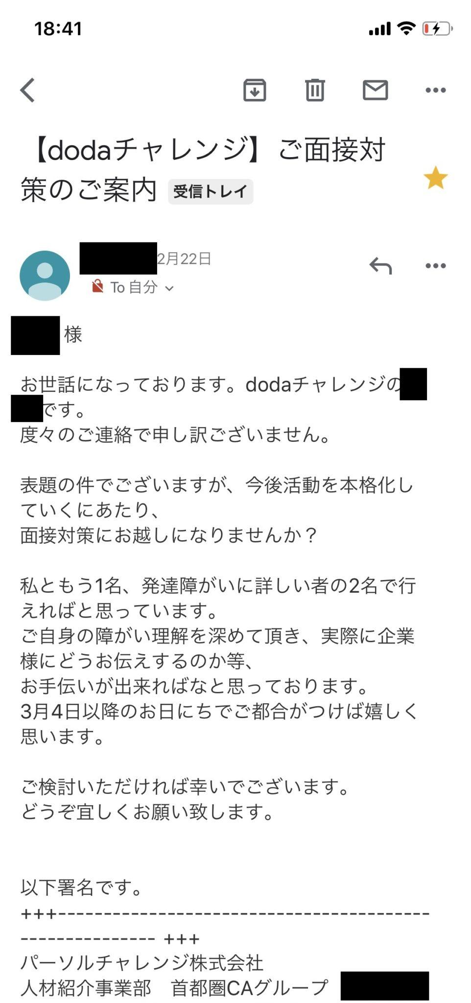 dodaチャレンジ_面接対策のご案内文面