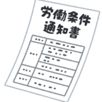 労働条件通知書のイラスト
